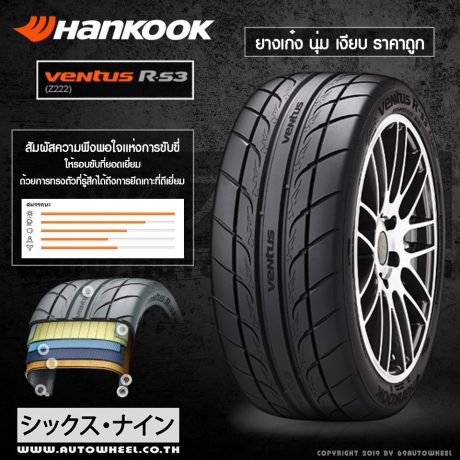 TIRE_HANKOOK_Rs3