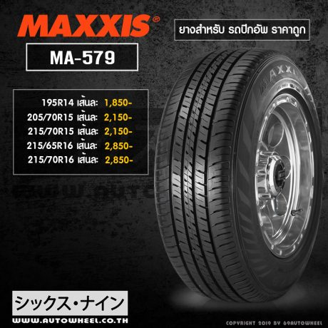 TIRE_MAXXIS_