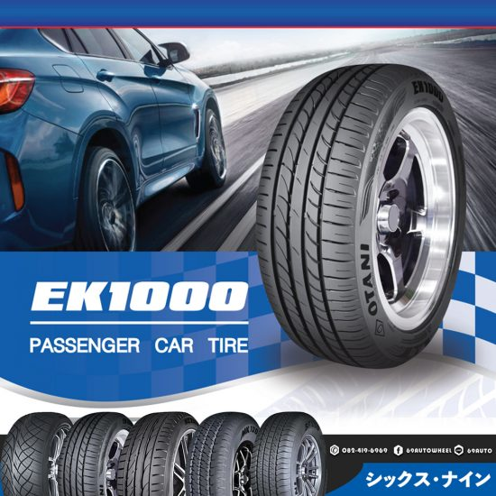 EK1000