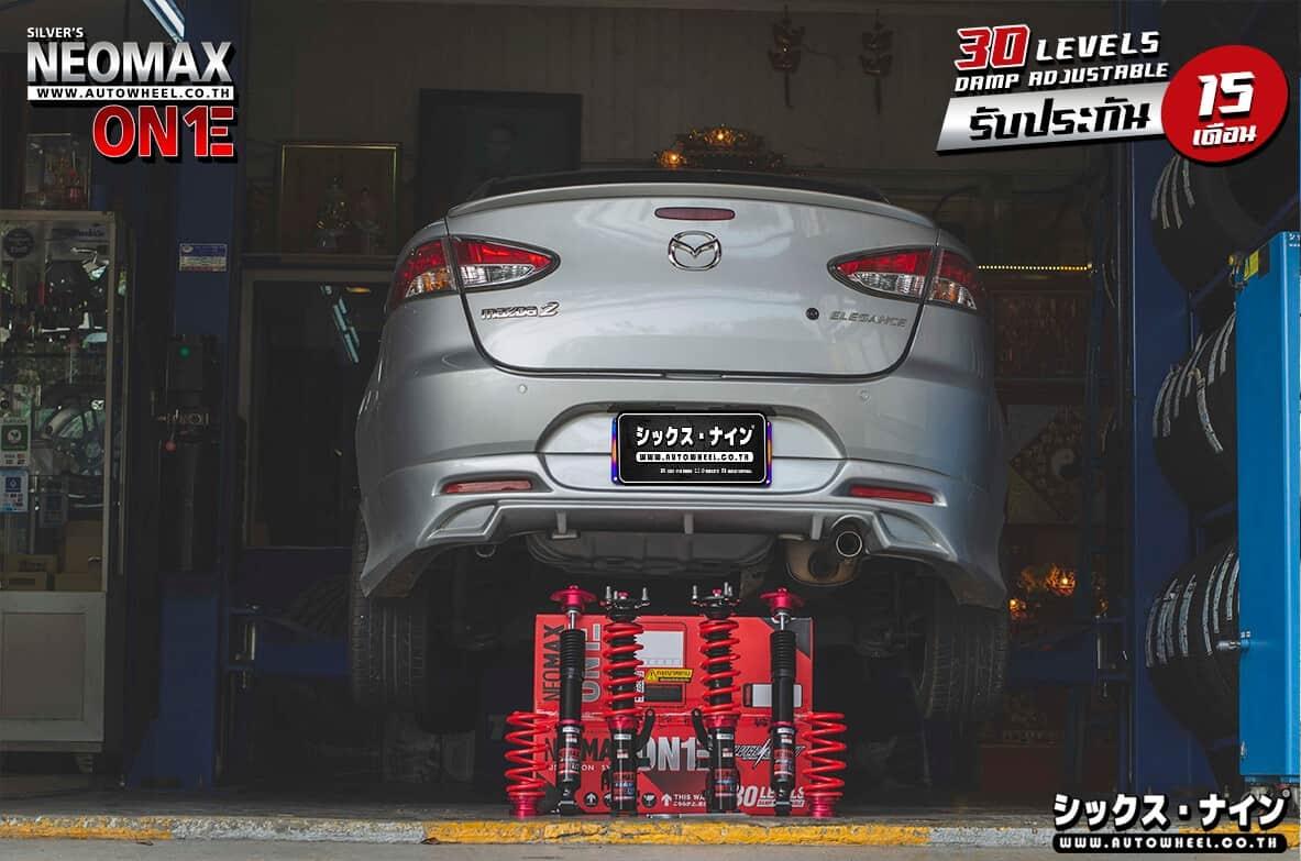ผลงาน Mazda 2 (DE)  ติดตั้งโช๊คอัพสตรัทปรับเกลียว SILVERS รุ่น NEOMAXONE