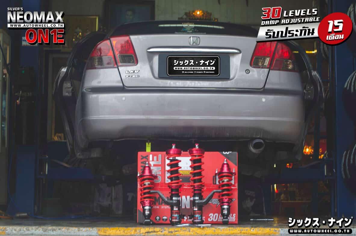 ผลงาน Honda Civic (ES) ติดตั้งโช๊คอัพสตรัทปรับเกลียว SILVERS รุ่น NEOMAXONE